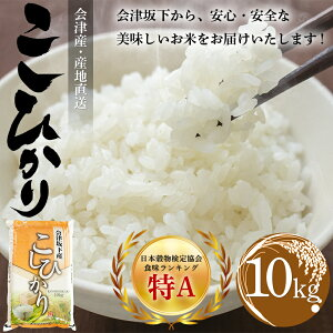 福島県会津産こしひかり10kg産地直送米