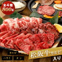 松阪牛カルビ入り 焼肉 盛り合わせ800g 4種盛り ファミ