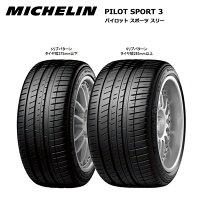 ミシュランパイロットスポーツ3225/50R1692W