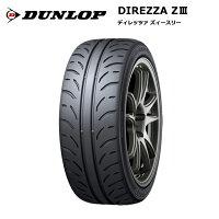ダンロップディレッツァ3225/45R1891W&(エーテック新製品)ファイナルスピードGR-Volt(レッドフレアブラック/ブロンズ)