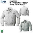 綿・ポリ混紡横ファン空調服™ KU92030 M