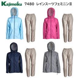 レインスーツフェミニン2 7480 S〜LL カジメイク Kajimeiku 4色展開