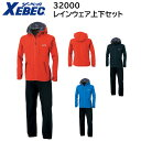レインウェア上下セット 32000 SS〜5L ジーベック XEBEC 春夏