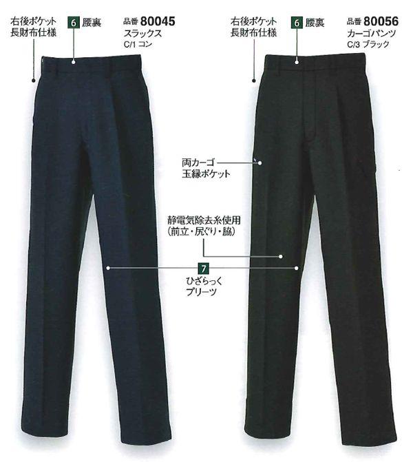 作業服, ズボン・パンツ DAIRIKI K8004-70120 80045 Kansai uniform
