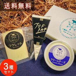 特選チーズギフトセット3種類入り化粧箱入り