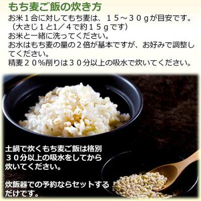もち麦炊き方食べ方水の量美味しい炊き方の画像です