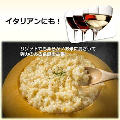 もち麦リゾットチーズリゾットキラリモチイタリアンの画像
