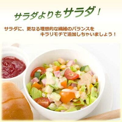 もち麦サラダキラリモチサラダ食物繊維の画像です