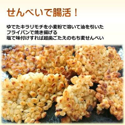 もち麦天ぷらせんべい便秘解消便秘対策の画像