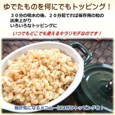 もち麦キラリモチゆで方炊き方トッピングの画像です
