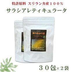 サラシア茶で糖化とコレステロールの対策