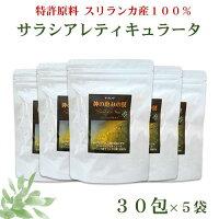 サラシア茶ダイエットと糖尿病の予防