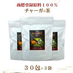 シベリア霊芝茶チャーガ茶カバノアナタケ茶