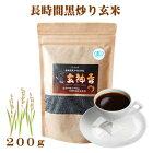 ウイルス対策に免疫力を高める食材の黒炒り玄米玄米コーヒーの画像
