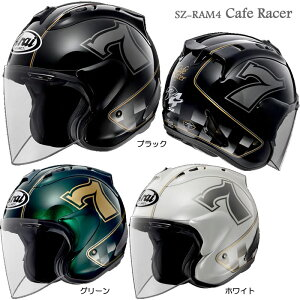 【送料無料!】Arai(アライ) SZ-Ram4 Cafe Racer カフェレーサー