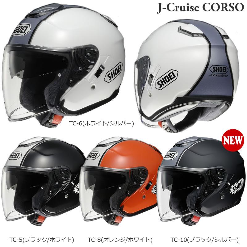 SHOEI(ショウエイ) 開閉式インナーサンバイザー標準装備 J-Cruise CORSO  Jクルーズ コルソ:t-joy