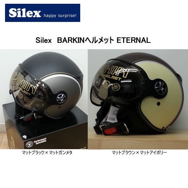 silex(シレックス)ETERNAL