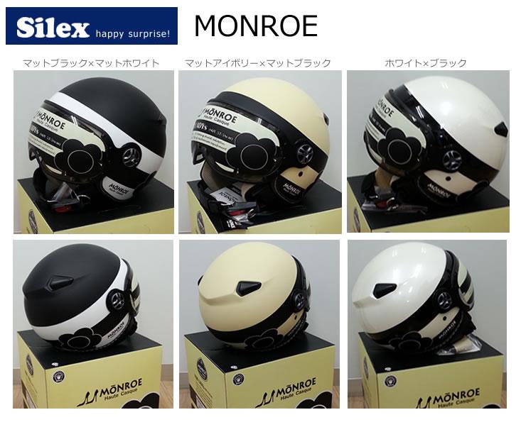 silex(シレックス)MONROE