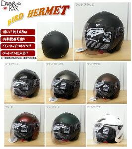 バードヘルメット