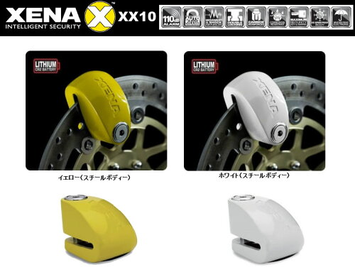 XENA(ゼナ) XXシリーズ ディスクロックアラーム XX10