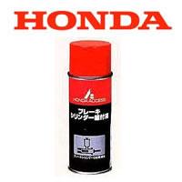 ブレーキ, その他 HONDA 300ml 08CGA-G010M0