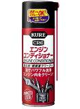KURE(クレ) エンジンコンディショナー 380ml (1013)