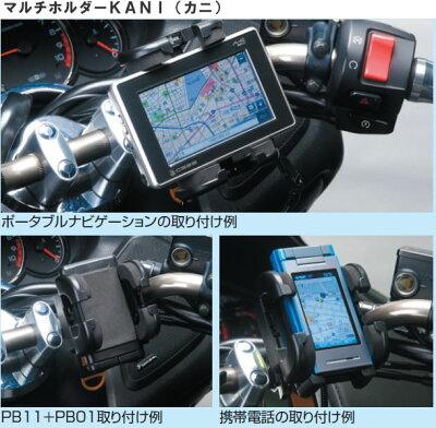 【ナビ・携帯等、簡単取付】NANKAI マルチホルダーKANI(カニ) QR式(PB11+PB01)