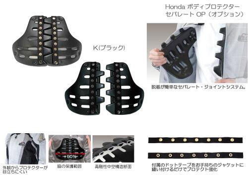 HONDA(ホンダ)ボディプロテクター セパレート OP(オプション) ブラック フリーサイズ 0SYTH...