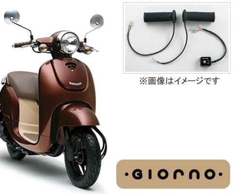 ハンドル, グリップヒーター HONDA GIORNO 08T50-EWA-001J
