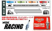 レーシングプラグ