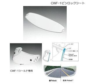 SHOEI(ショウエイ) CWF-1ピンロックシート クリア