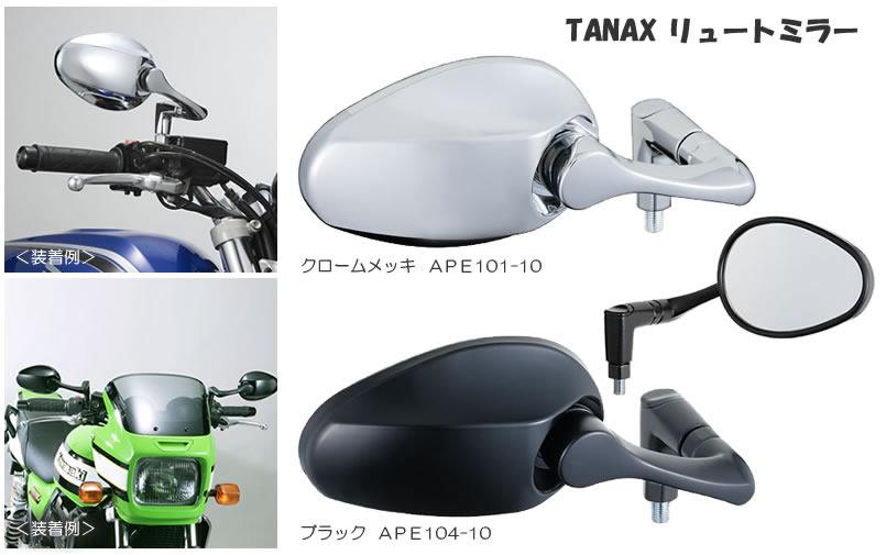 ミラー, その他 TANAX APE-101-10APE-104-10