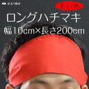 選べる全17色!ロングハチマキ10cm×200cm[HA-1020]