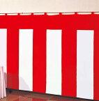 【送料無料】紅白幕【防炎テトロン・900cm】KM-N1890   【紅白 催事用 式典 イベント 会場 祭り 式 祝い 幕 セレモニー】