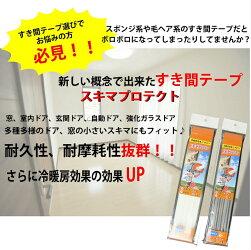 すき間テープすき間風対策花粉対策冷暖房対策ドア玄関貼るだけ簡単DタイプSサイズ
