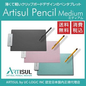 あす楽対応!【ARTISUL】ペンタブレットArtisulPencilMedium(アーティスルペンシルミディアム)送料無料!