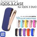 iqos3ケース IQOS3 アイコス3 専用 ケース + ドアカバー セット 迷彩柄 全4色 PUレザー製 カバー ケース アイコス おしゃれ レディース メンズ DUO デュオ