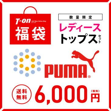 プーマ・プーマゴルフ PUMA・PUMA GOLF 日本正規品 日本規格 レディース 即納 ゴルフウェア福袋 レディース福袋 2019年新春福袋 総額14600円以上封入 トップス1点&グッズ2点入り スペシャルプライス 数量限定 送料無料 ゴルフウェア