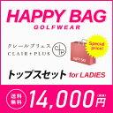 HappyBag クレールプリュス CLAIR PLUS 福袋 ゴルフ...
