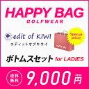 HappyBag 福袋 エディットオブキウイ edit of KIWI...