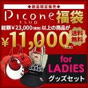 Picone_g1-t_top