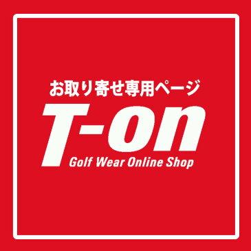 ■お取り寄せ専用購入ページ■※注意事項を必ずお読み下さい※ ゴルフ