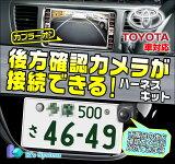 ■NHZD-W62G トヨタ純正ディーラーオプションナビ対応■後方確認カメラが接続できるハーネスキット【BM-01】■ケーズシステム社製 ハーネスキット