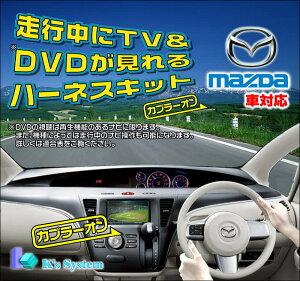 ■MPV LY3P H18.2~H22.6 G-BOOK ALPHA対応 メーカーオプションHDDナビ■走行中にTV&DVDが...