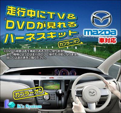■クラリオン NX502/NX702/NX712/NX612■走行中 テレビが見れてナビ操作ができるハーネス(配...