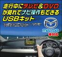 ■CX-5 KE2**/KE5**/KEE** H27.1〜H29.1■マツダコネクト+メーカーオプション(地デジチューナー+CD/DVDプレーヤー付き車)■走...