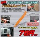 ■パネルリムーバー【RM-01】※本商品は単品購入不可。ハーネスキット...