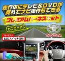 ■プリウスPHV ZVW52 H29.2〜■トヨタ純正・標準装備11....