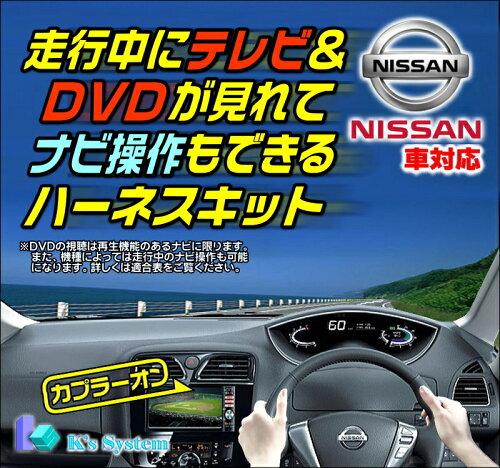 ■エクストレイル T32/NT32 H25.12〜H29.5 ■走行中にテレビが見れるテレビキット+ナビ操作もで...