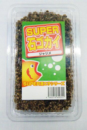 活きエサSUPER石ゴカイ(養殖砂虫)500円パック※ノークレーム限定